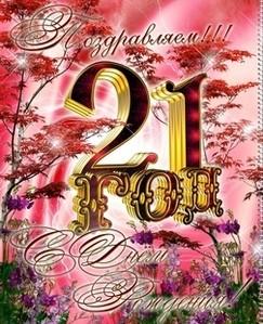 Дочке 21 год поздравления